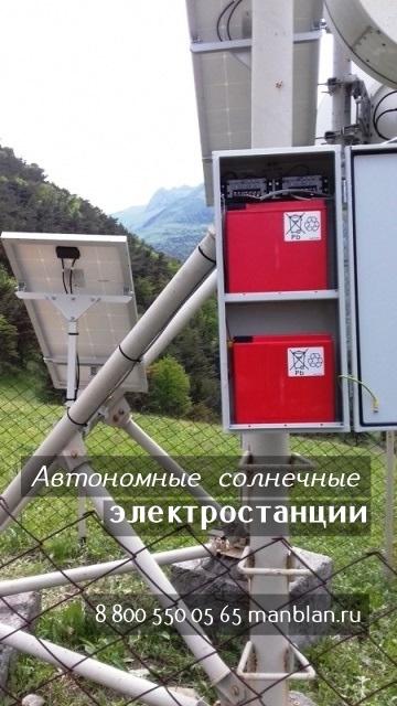 Солнечные электростанции для удаленных объектов