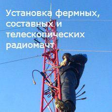 установка радиомачт